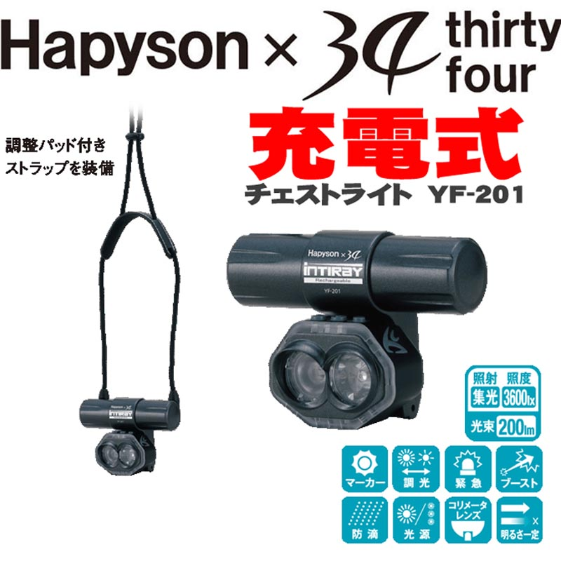 HAPYSON CHEST LIGHT INTINRAY YF-201-K