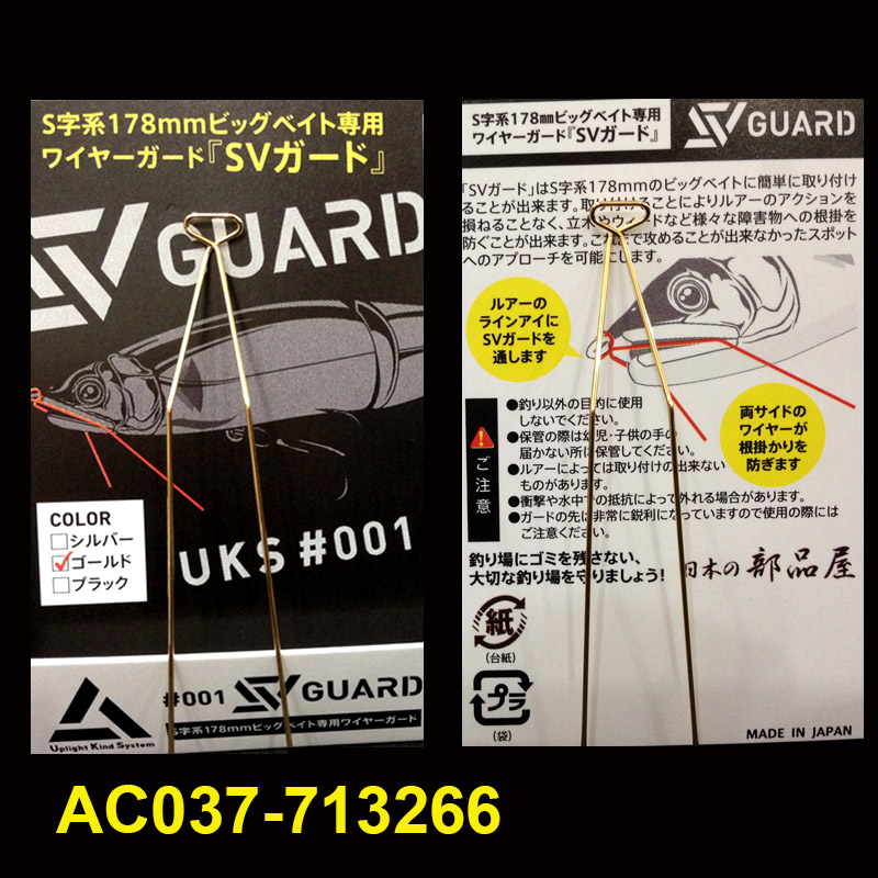 UKS (BOREAS) SV GUARD GOLD