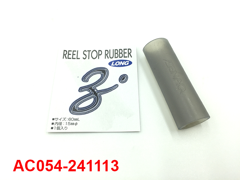 ZENAQ REEL STOP RUBBER (LONG TYPE)