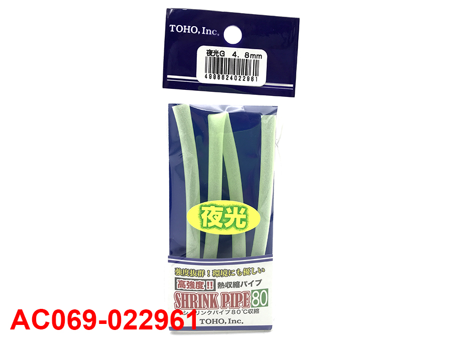 TOHO SHRINK PIPE 80 夜光グリーン #4.8MM