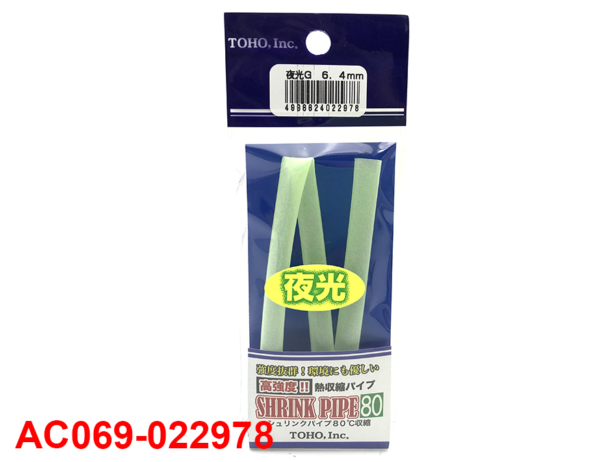 TOHO SHRINK PIPE 80 夜光グリーン #6.4MM