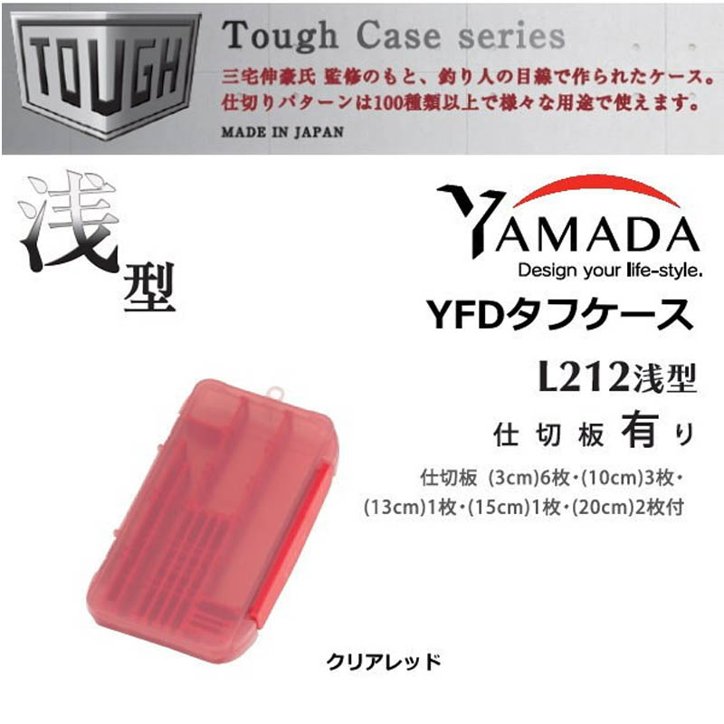 YAMADA KAGAKU TOUGH CASE L212 SHALLOW CLEAR RED NO.8036