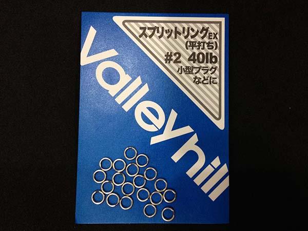 VALLEYHILL SPLIT RING EX & EXH