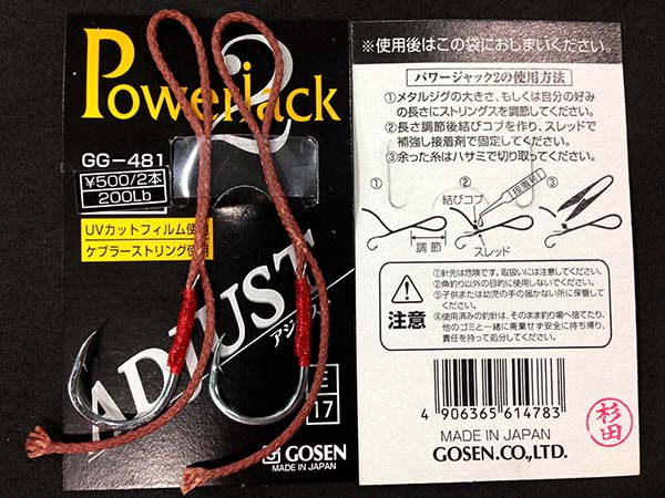 GOSEN POWER JACK E17