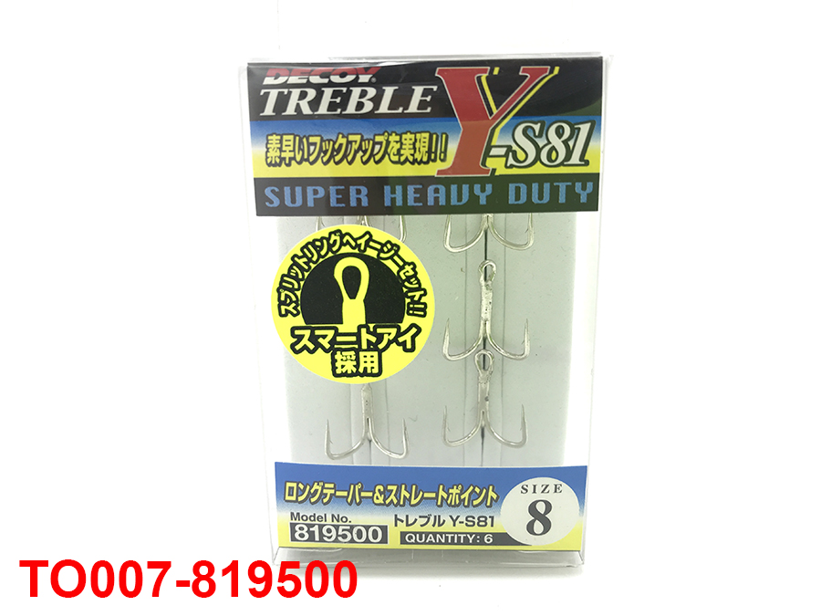 DECOY TREBLE Y-S81 #8