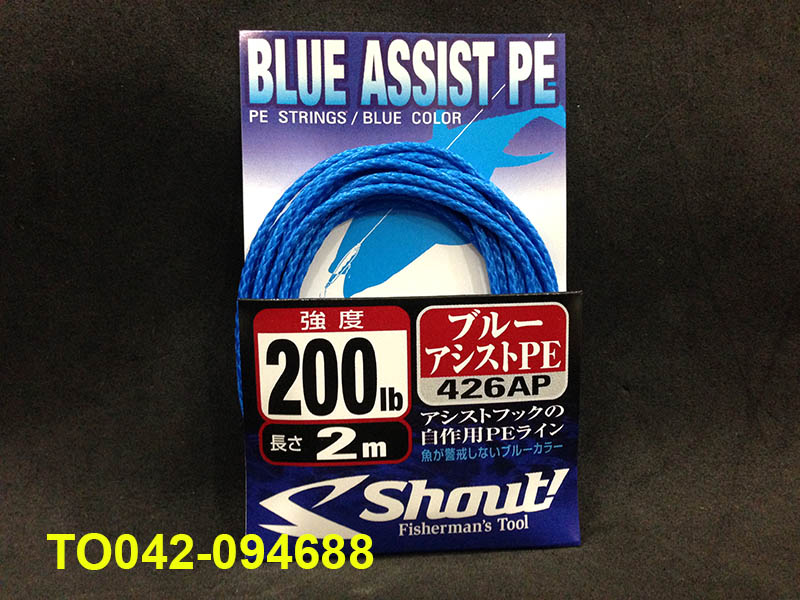 SHOUT BLUE ASSIST PE 200LB