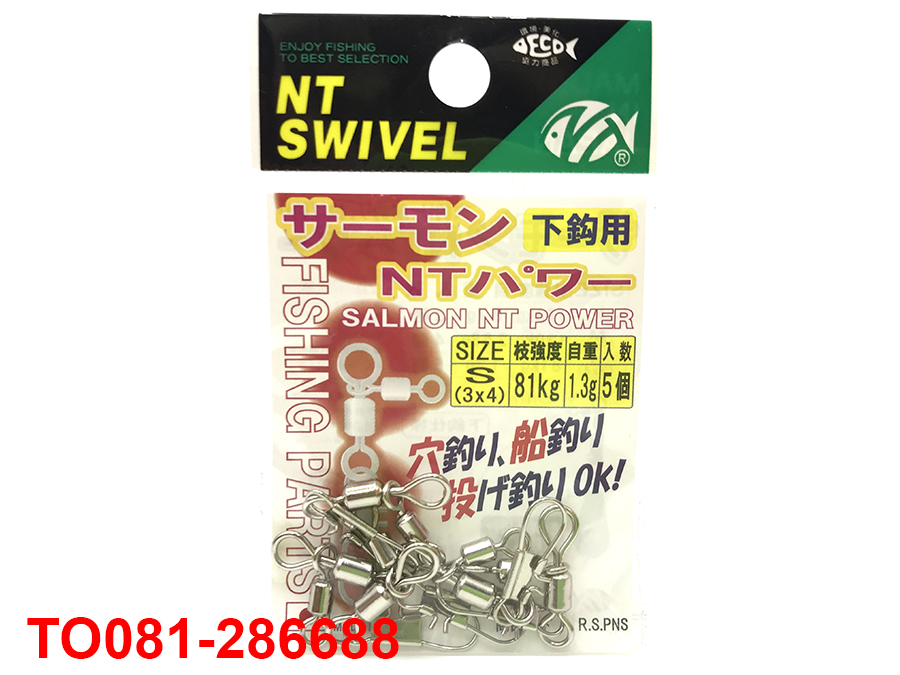 NT SWIVEL P入 Salmon NT Power (Nikel) #S - 81kg