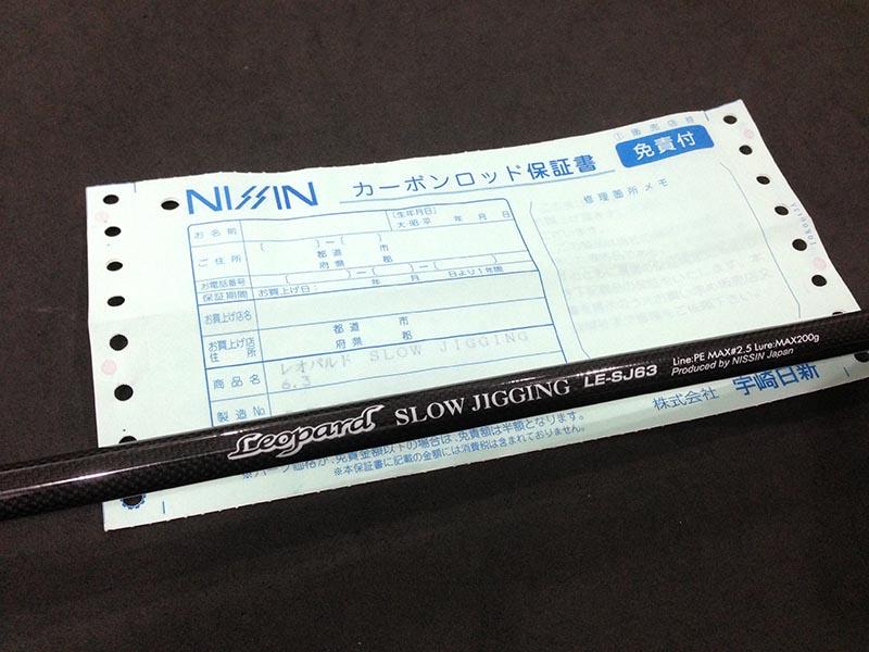 NISSIN LEOPARD SLOW JIGGING LE-SJ63