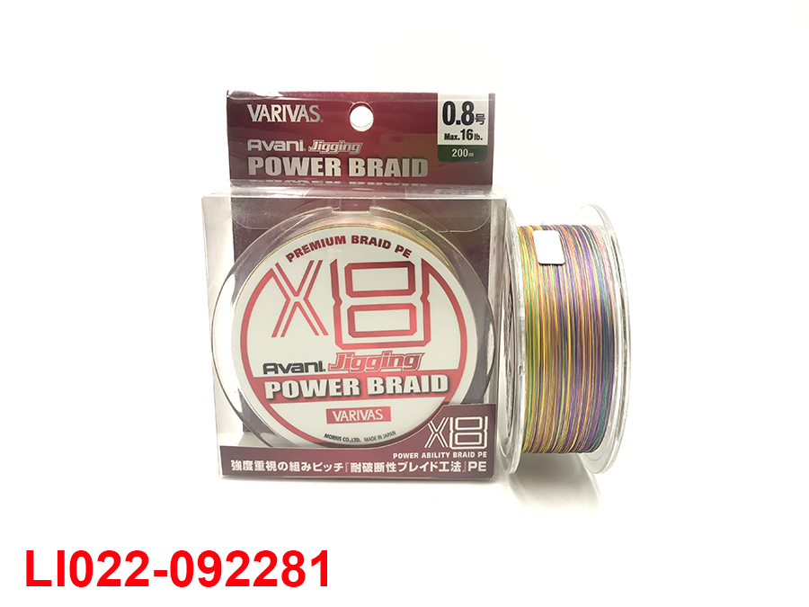 VARIVAS AVANI JIGGING POWER BRAID X8 200M #0.8