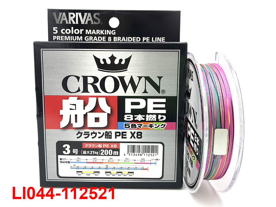 VARIVAS CROWN FUNE PE X8 200M #3
