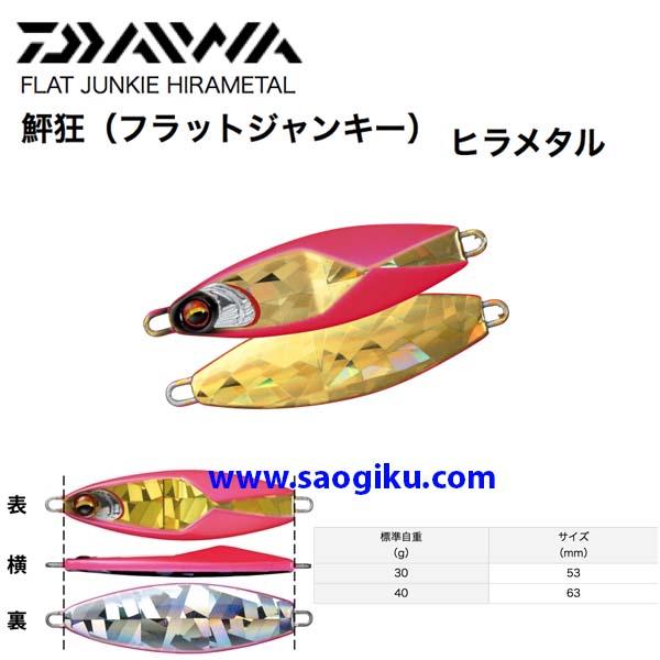 DAIWA FLAT JUNKIE HIRAMETAL 30G DOUBLE PINK GOLD