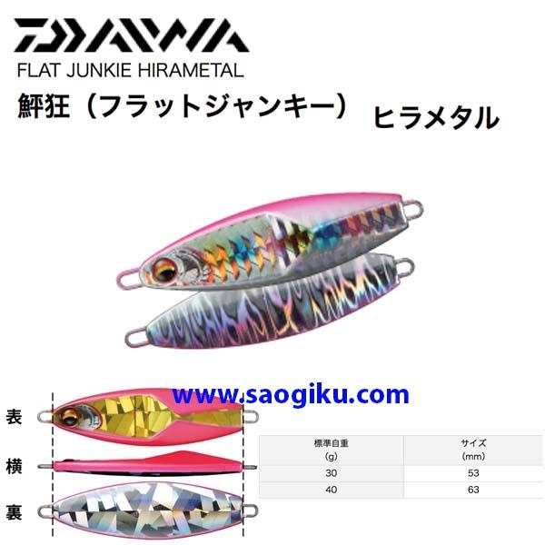 DAIWA FLAT JUNKIE HIRAMETAL 30G PINK MARBLE